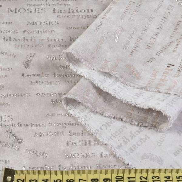 Поплин светло серый газета ш.150 оптом
