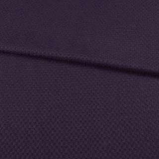 Рогожка фиолетовая в рельефную клетку, ш.147 оптом