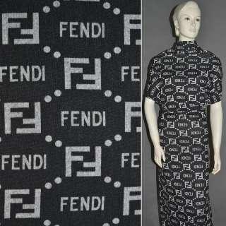 Трикотаж черный с серым FENDI ш.160 оптом