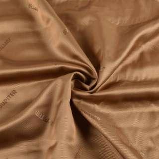 Віскоза підкладкова бежева темна JUPITER, ш.142 оптом