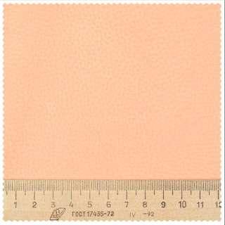 кожзам мебельный обивочный персиковый 97-0000 ш.145 оптом