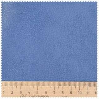 кожзам мебельный обивочный голубой 74-1777 ш.145 оптом