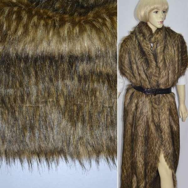 мех длинноворс. бежево-коричневый, ш.150 оптом