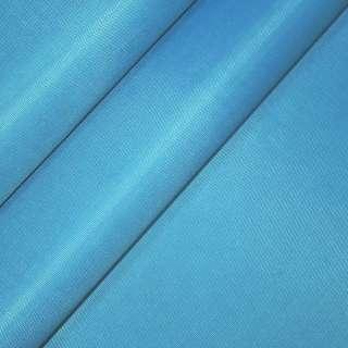 Ткань тентовая ПВХ 420 D ярко-голубая ш.150 оптом