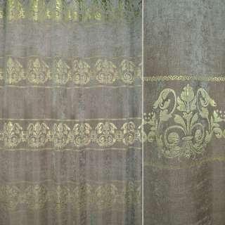 Шенилл жаккардовый серый с золотыми вензелями ш.270 оптом