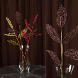 Искусственная веточка 63см с ажурными блестящими листьями коричневая оптом