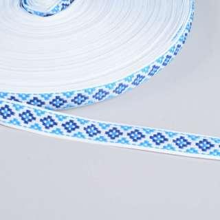 Стрічка оздоблювальна біла с орнаментом 15мм синя 13В19Г27 оптом