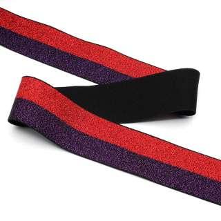 Резинка 40мм красная/фиолетовая с люрексом оптом