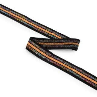 Стрічка еластична 20мм чорна з помаранчевої/різнобарвною смужкою з люрексом оптом