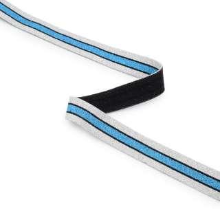 Стрічка еластична 20мм срібляста з блакитно-чорною смужкою з люрексом оптом