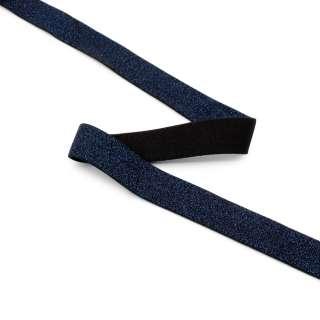 Стрічка еластична 20мм синя темна з люрексом оптом