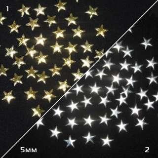 Термостразы металл звезды 5мм золотистые серебристые оптом