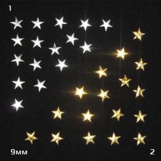 Термостразы металл звезды 9мм золотистые серебристые оптом