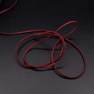 Шнур замшевый 3 мм толщина 1мм бордовый оптом