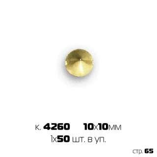 """украш. пришивное """"шип конусный, золото"""" (1х50) оптом"""