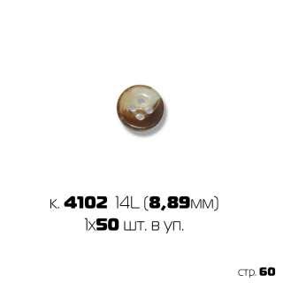 набор пуговиц 14 '' (1х50) оптом