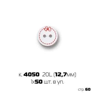 Набор пуговиц 20 '' (1х50) оптом
